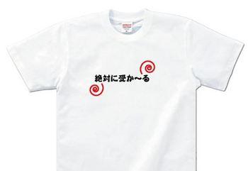 jyuken1812121.JPG